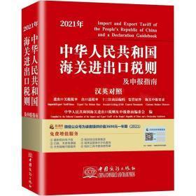 2021年中华人民共和国海关进出口税则及申报指南中英文对照 中国商务出版社正版海关税则海关编码书籍 十三位编码出口退税政策法规