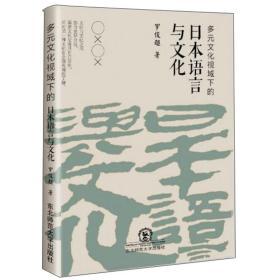 多元文化视域下的 日本语言与文化