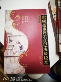脂砚斋重评石头记庚辰校本 共(1-4)卷