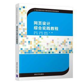 网页设计综合实践教程()