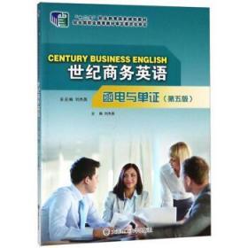 世纪商务英语函电与单(第5版)刘杰英9787568518901大连理工大学出版社