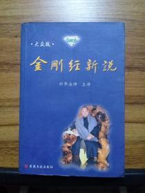 金刚经新说(大众版)【1版1印 仅5000册】