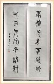 中国著名书法家金石篆刻家高式熊篆书书法真迹 雨后月前天欲冷 寸田尺宅今谁耕