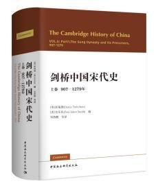 剑桥中国宋代史.上卷:907-1279年