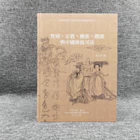 台湾中研院版  柳立言 主编《性别、宗教、种族、阶级与中国传统司法》(精装)