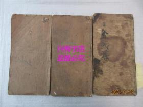 潮州歌册唱本:新造金燕媒 卷一、三、四(3本合售)