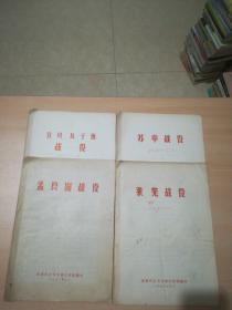 苏中战役、莱芜战役、宜川瓦子街战役、孟良崮战役(四册合售)