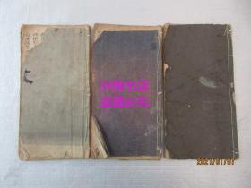 潮州歌册唱本:新造双凤钗(卷二、三、四)3册合售