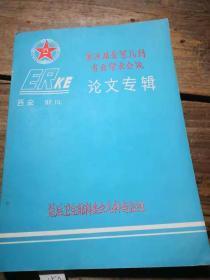 《第五届全军儿科专业学术会议论文专辑》