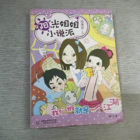 阳光姐姐小说派:我们班就是一个江湖·