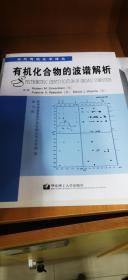 当代有机化学译丛 有机化合物的波谱解析 华东理工大学出版社,药明康德新药开发有限公司分析部译