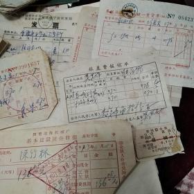 1967年宁波市联合诊所配帐凭单及收据和发票一本