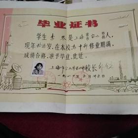 毕业证书(上海市宝山县长兴中学)