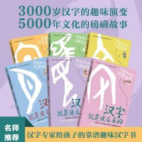 汉字就是这么来的:字里字外的人文历史