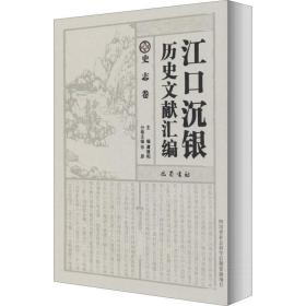 江口沉银历史文献汇编·史志卷