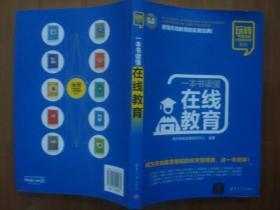 一本书读懂在线教育
