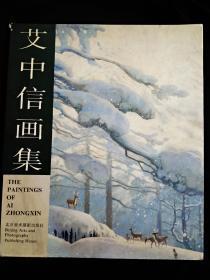 英汉版《艾中信画集》1994年8月 一版一印 详见实拍图片