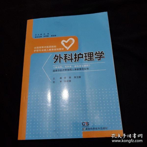 外科护理学/全国高等中医药院校护理专业成人教育规划教材
