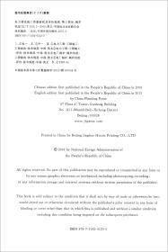 中华人民共和国电力行业标准(DL/T5210.2-2009):电力建设施工质量验收及评价规程第2部分锅炉机组(英文)