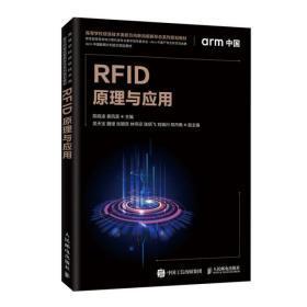 RFID原理与应用