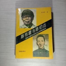 陈布雷与陈伯达:踩在中国历史转折点上的两位秘书:国共两党比较研究丛书