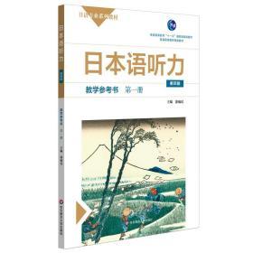 日本语听力教学参考书·第一册(第四版)