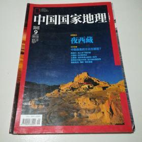 中国国家地理2013.9