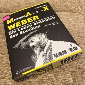 【特装本】索恩丛书·马克斯·韦伯:跨越时代的人生