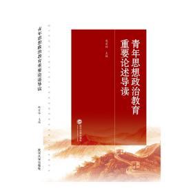 青年思想政治教育重要论述导读 赵爱玲 编  武汉大学出版社  9787307208186
