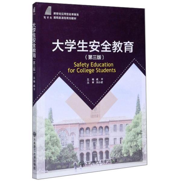 大学生安全教育(第3版)