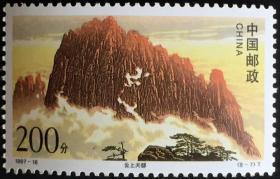 念椿萱 邮票1997年1997-16M黄山8-7 云上天都 200分全新