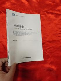 """对称疑难——""""推动问题""""的当代翻版  【小16开】"""