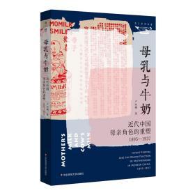 母乳与牛奶:近代中国母亲角色的重塑(1895-1937)/薄荷实验