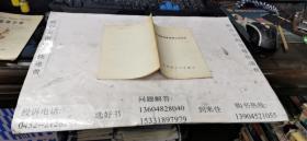 中国国民党革命委员会党章  32开本