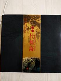 中国最美城区之一《北京什刹海》英汉版本  名胜古迹西城画册 2008年9月
