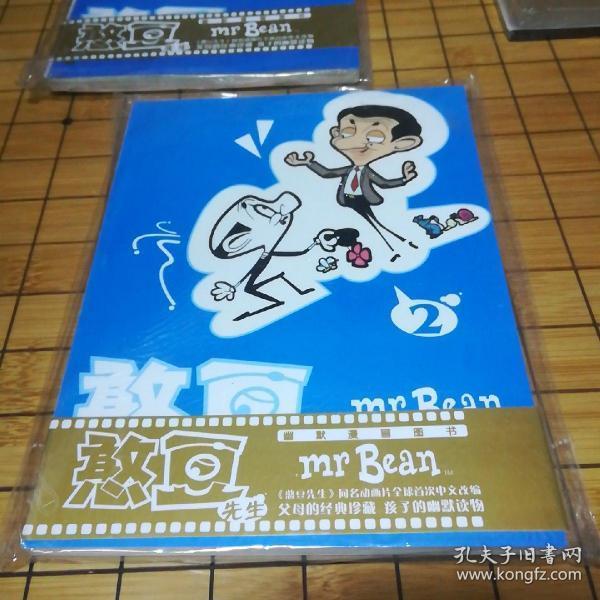 幽默漫画图书:憨豆先生2 哑剧游戏