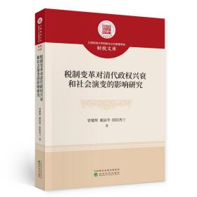 税制变革对清代政权兴衰和社会演变的影响研究