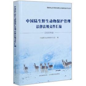 中国陆生野生动物保护管理法律法规文件汇编