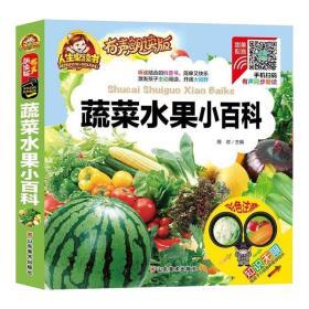 (精装)人生必读书有声朗读版:蔬菜水果小百科(彩图注音版)