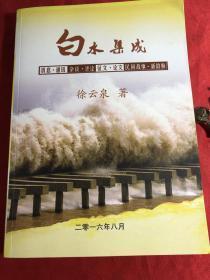 【萧山民间故事书籍:徐云泉】白水集成~徐云泉签名本