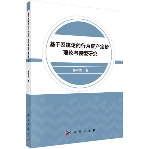 基于系统论的行为资产定价理论与模型研究 9787030598226