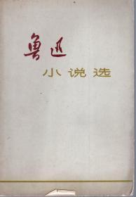 鲁迅小说选