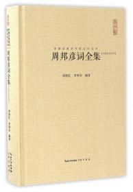 周邦彦词全集(汇校汇注汇评)(精)/中国古典诗词校注评丛