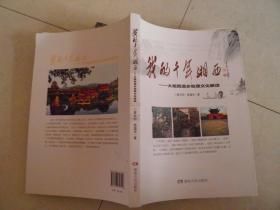 我的千年湘西:大湘西酒乡地理文化解读.