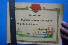 1965年奖状:地方国营宁波聋盲塑料五金厂 施华丽同志评为1965年第二季度优秀职工