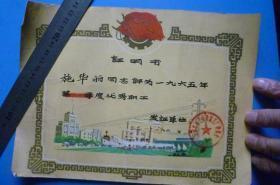 1966年奖状类证明书:地方国营宁波聋盲塑料五金厂 施华丽同志评为1965年优秀职工