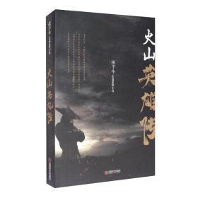 火山英雄传、张子牛长篇武侠小说