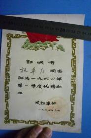 1964年奖状类证明书:地方国营宁波聋盲塑料五金厂 施华厉同志评为1964年第1季度优秀职工