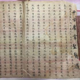 清代光绪初年:八股文手写卷一页。