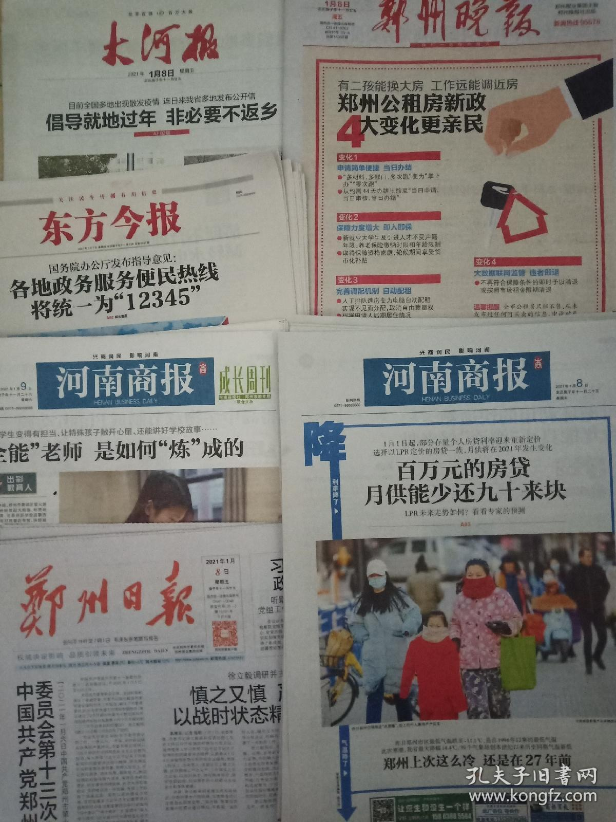单份郑州出版河南商报,郑州晚报,大河报,东方今报,郑州日报2021年1月9日,期期实时更新,下单先联系再拍,